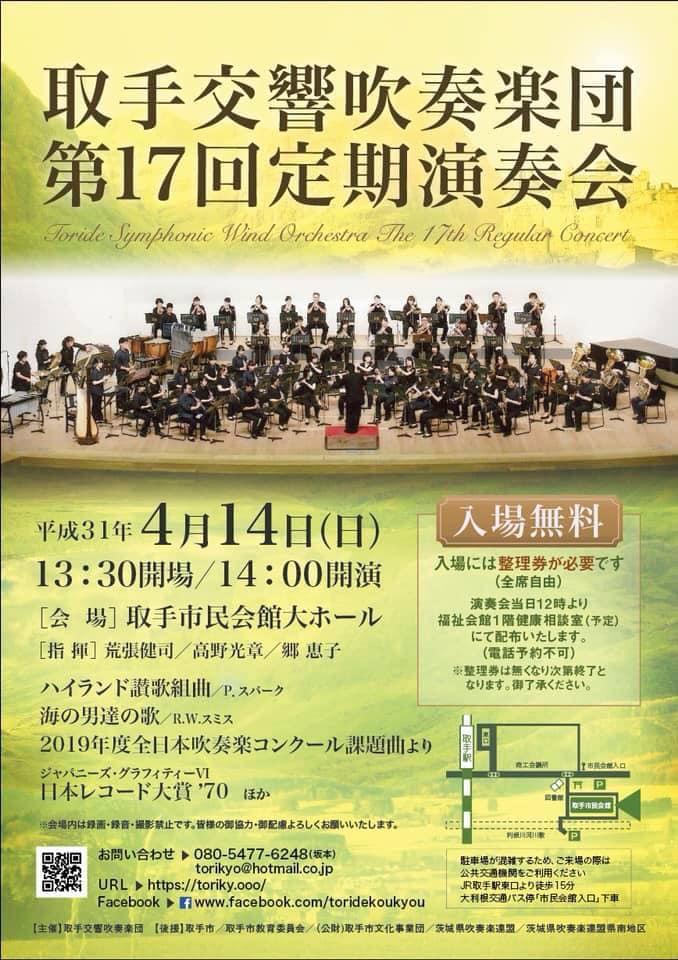 【ライブ情報】2019.4.14 取手交響吹奏楽団 定期演奏会
