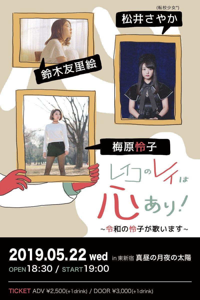 【ライブ情報】2019.5.22 梅原怜子 ライブ