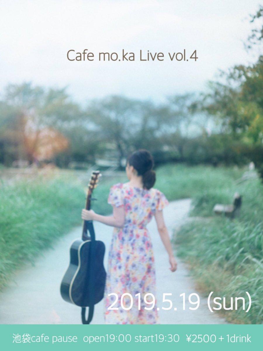 【ライブ情報】2019.5.19 mo.ka ライブ